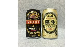 今日は黒々。偶にだけど深煎りしたのってどうしようもなく飲みたくならない?Asahi「黒生」KIRIN「スタウト」