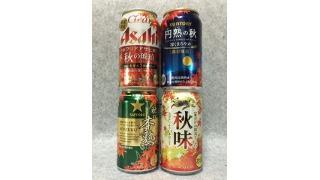 秋到来…前編 Asahi「秋の琥珀」SUNTORY「円熟の秋」