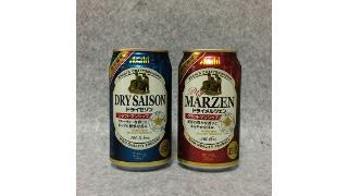 とっておきが冷蔵庫から解放されました。  限定醸造 Asahi「ドライセゾン」同社現行品「ドライメルツェン」