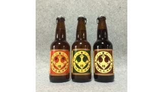 北海道麦酒醸造「小樽麦酒オタルラガー」「小樽麦酒オタルエール」「小樽麦酒オタルダーク」