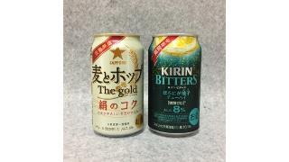 帰るのが遅くなったせいで、飲むのもこの時間。   SAPPORO「麦とホップ 絹のコク」KIRIN「ビターズほろにが柚子チューハイ」