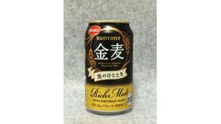 黒金だがブラックフライデーではないぞ。   限定醸造SUNTORY「金麦 黒のひととき」