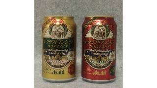 Asahi ザ・クラフトマンシップ 「クリスマスビア メリーゴールド」「クリスマスビア イブ・アンバー」