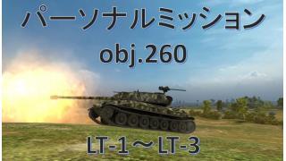 【パーソナルミッション obj.260】LT-1~LT-3
