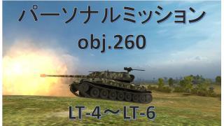 【パーソナルミッション obj.260】LT-4~LT-6
