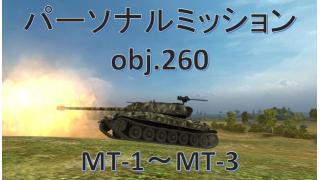 【パーソナルミッション obj.260】MT-1~MT-3