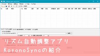 ボイロ用リズム自動調整アプリ《 KotonoSync 》の紹介