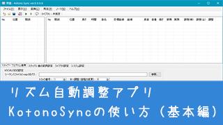 ボイロ用リズム自動調整アプリ《 KotonoSync 》の使い方1(基本編)