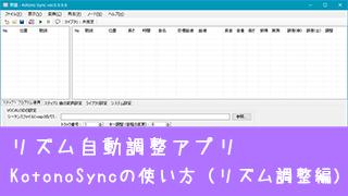 ボイロ用リズム自動調整アプリ《 KotonoSync 》の使い方2(リズム編)