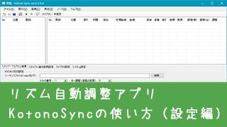 ボイロ用リズム自動調整アプリ《 KotonoSync 》の使い方3(設定編)