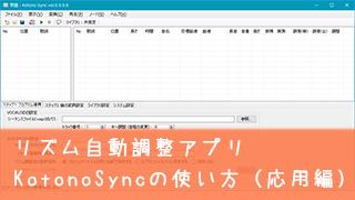 ボイロ用リズム自動調整アプリ《 KotonoSync 》の使い方4(応用編)
