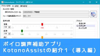 ボイロ用調声補助アプリ《KotonoAssist ~ コトノアシスト》の紹介その1(導入編)