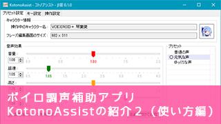 ボイロ用調声補助アプリ《KotonoAssist ~ コトノアシスト》の紹介その2(使い方編)