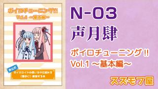 【声月肆 N-03】ボイロチューニング!! Vol.1の紹介【ボイロ解説本】