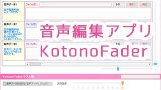 音声編集アプリ《KotonoFader ~ コトノフェーダー》の紹介(仮)