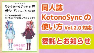 KotonoSyncの使い方(Ver.2.0対応)の通販開始のおしらせ