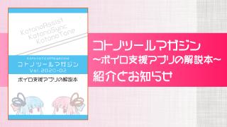 【声月六】新刊《コトノツールマガジン》の紹介と通販のお知らせ【ボイロ支援アプリの解説本】