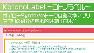 ボイロ→SynthVのトーク自動変換アプリ《 KotonoLabel 》の紹介