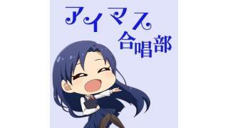 アイマス合唱部@関西 第3回練習会感想レポート!