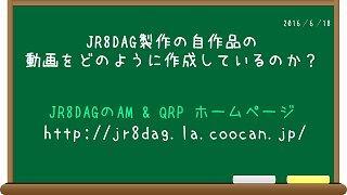 【動画】JR8DAG製作の自作品の動画をどのように作成しているのか?