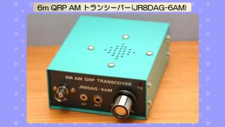 【動画】6m QRP AM トランシーバー(JR8DAG-6AM)(2018.11.11)