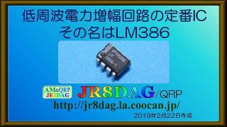 【動画】低周波電力増幅回路の定番IC その名はLM386(2019.02.22)