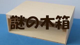 【特報】謎の木箱、その正体は?(2019.05.05)