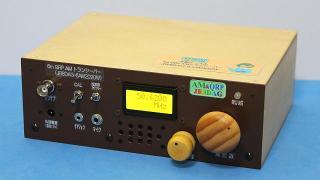 【動画】木製ケースの6m QRP AMトランシーバー(JR8DAG-6AM2020W)(予告編)