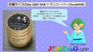 【動画】木樽ケースの6m QRP DSB トランシーバー(Taru6DSB)(2019.08.08)