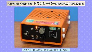 【動画】430MHz QRP FM トランシーバー(JR8DAG-70FM2018)(2019.10.10)