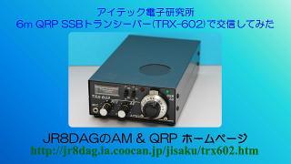 【動画】アイテック電子研究所 6m QRP SSB トランシーバー(TRX-602)で交信してみた(2020.02.01)
