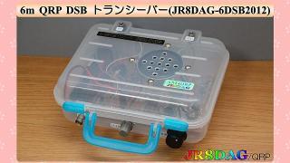 【動画】6m QRP DSB トランシーバー(JR8DAG-6DSB2012)(2020.02.29)