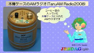 【動画】【NT京都2000】木樽ケースのAMラジオ(TaruAM Radio2008)(2020.03.21)