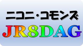 【ニコニ・コモンズ】JR8DAGが投稿した音声素材(2020.03.26現在)
