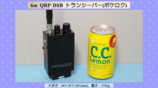 【動画】6m QRP DSB トランシ-バ-(ポケロク)(2020.08.08)