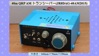 【動画】自作で楽しむ40m QRP AM トランシーバー(JR8DAG-40AM2015)(2020.08.31)