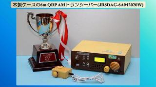 【動画】木製ケースの6m QRP AM トランシーバー(JR8DAG-6AM2020W)(2020.11.11)
