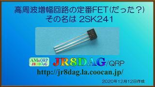 【動画】高周波増幅回路の定番FET(だった?) その名は2SK241(2020.12.12)