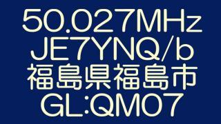 【動画】50.027MHz JE7YNQ/b 福島県福島市のビーコン(2020.06.27)