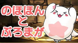 パズドラ:パズドラの麒麟のサクヤorウミサチどっちか!?②