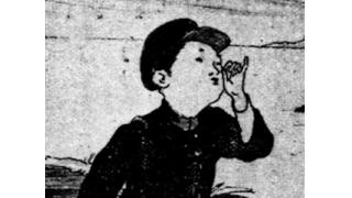 大正四年のピーターパンが万年太郎だった