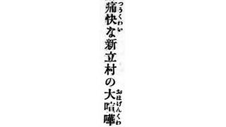 明治24年の旧日本軍兵員による大規模な暴動