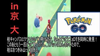 【字幕動画投稿】京大で『Pokémon GO』をやってみた!