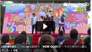 part1投稿された→ [2016秋]踊ってみたin大阪府大「NEW GOD団! ~今日も1日がん踊るぞい!~」1/4