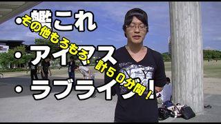 11/2(日)大阪府立大で踊るのでCM動画あげた
