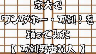 【コスプレ刀剣乱舞】京都大学の学祭で『ワンダホー・刀剣!』を踊ってみた【刀剣男士21人】を公開しました!