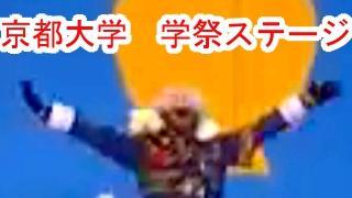 【速報】京都大学の学祭ステージで踊ってみた、動画part1投稿されたよ~