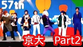 【`15 Part2】京都大学の学祭ステージで踊ってみた
