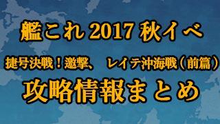 【艦これ】17秋イベ攻略情報(甲)まとめ【12/8最新】