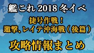 【艦これ】18冬イベ攻略情報(甲)まとめ【3/21最新】